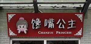 安徽蚌埠五河县 周芝龙