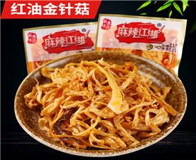 麻辣江湖紅油金針菇500g 重慶特產零食