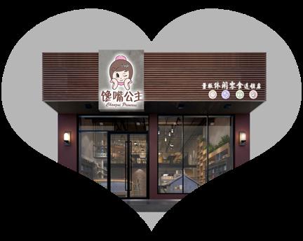 馋嘴公主零食店是您不错的合作选择